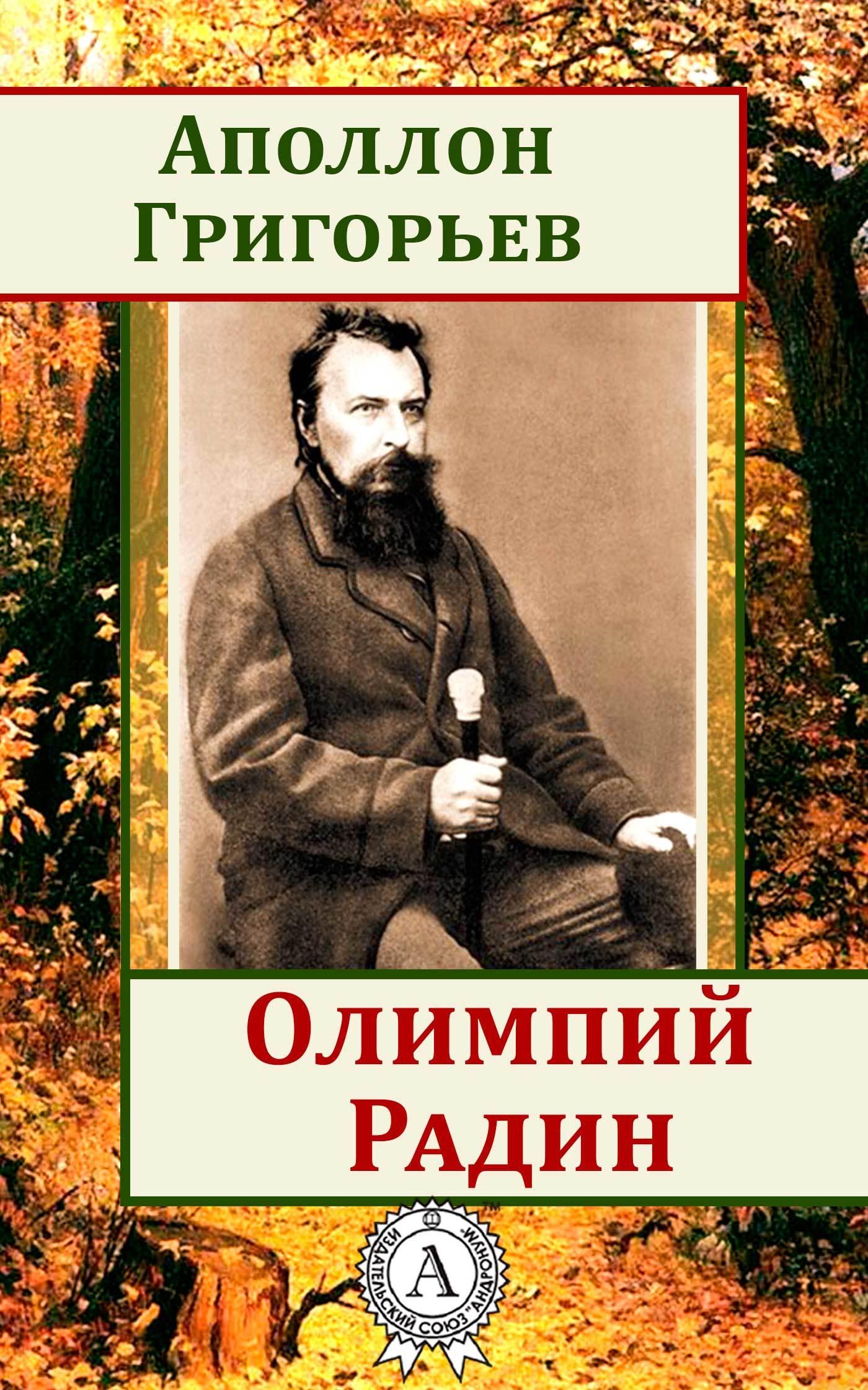 Аполлон Александрович Григорьев Олимпий Радин