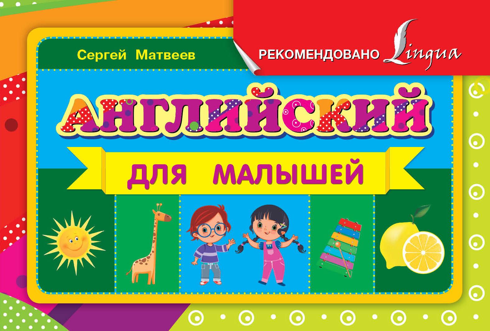 С. А. Матвеев Английский для малышей л в байбородова а в матвеев обучение географии в средней школе
