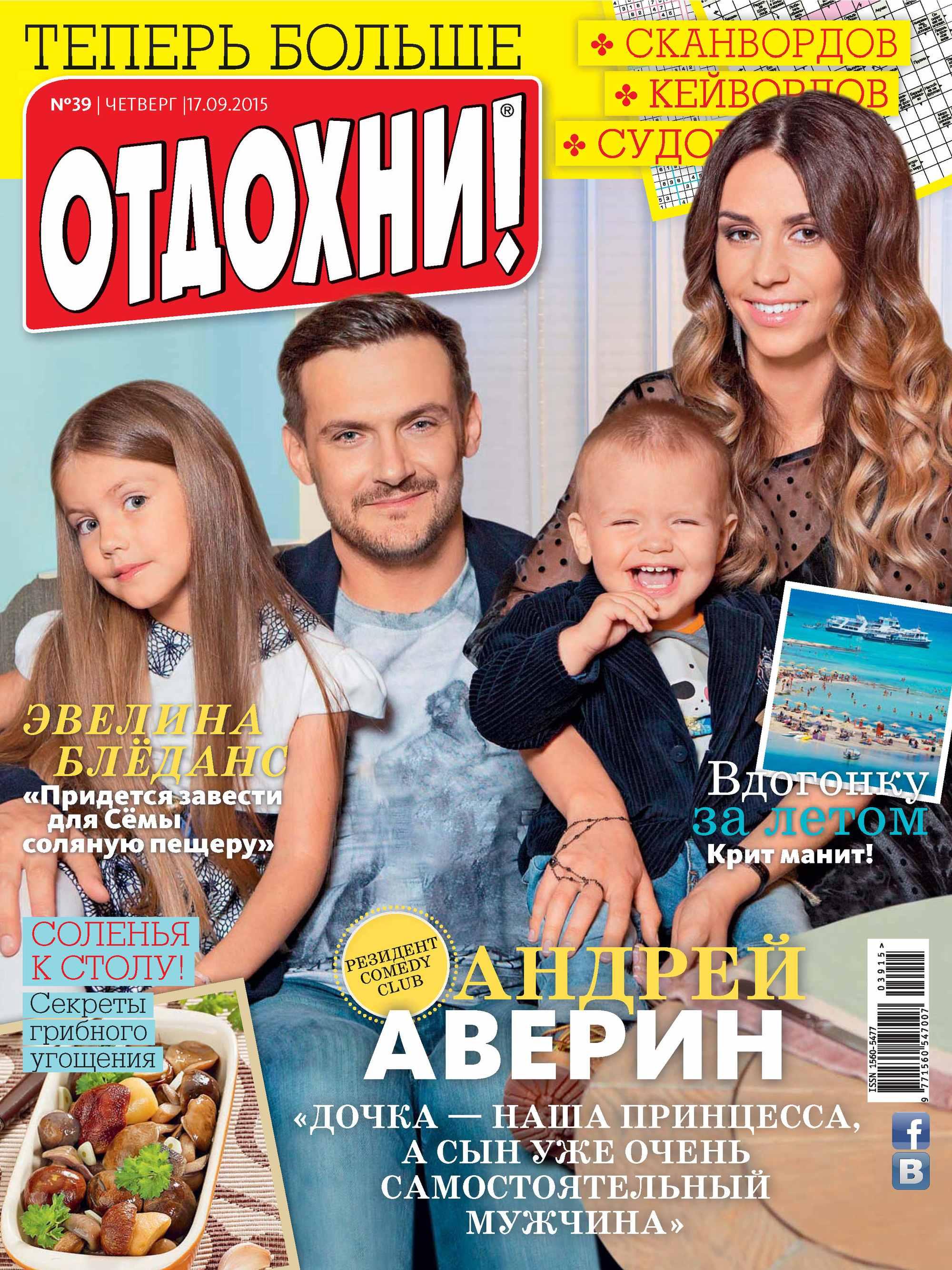 ИД «Бурда» Журнал «Отдохни!» №39/2015 ид бурда журнал отдохни 30 2015