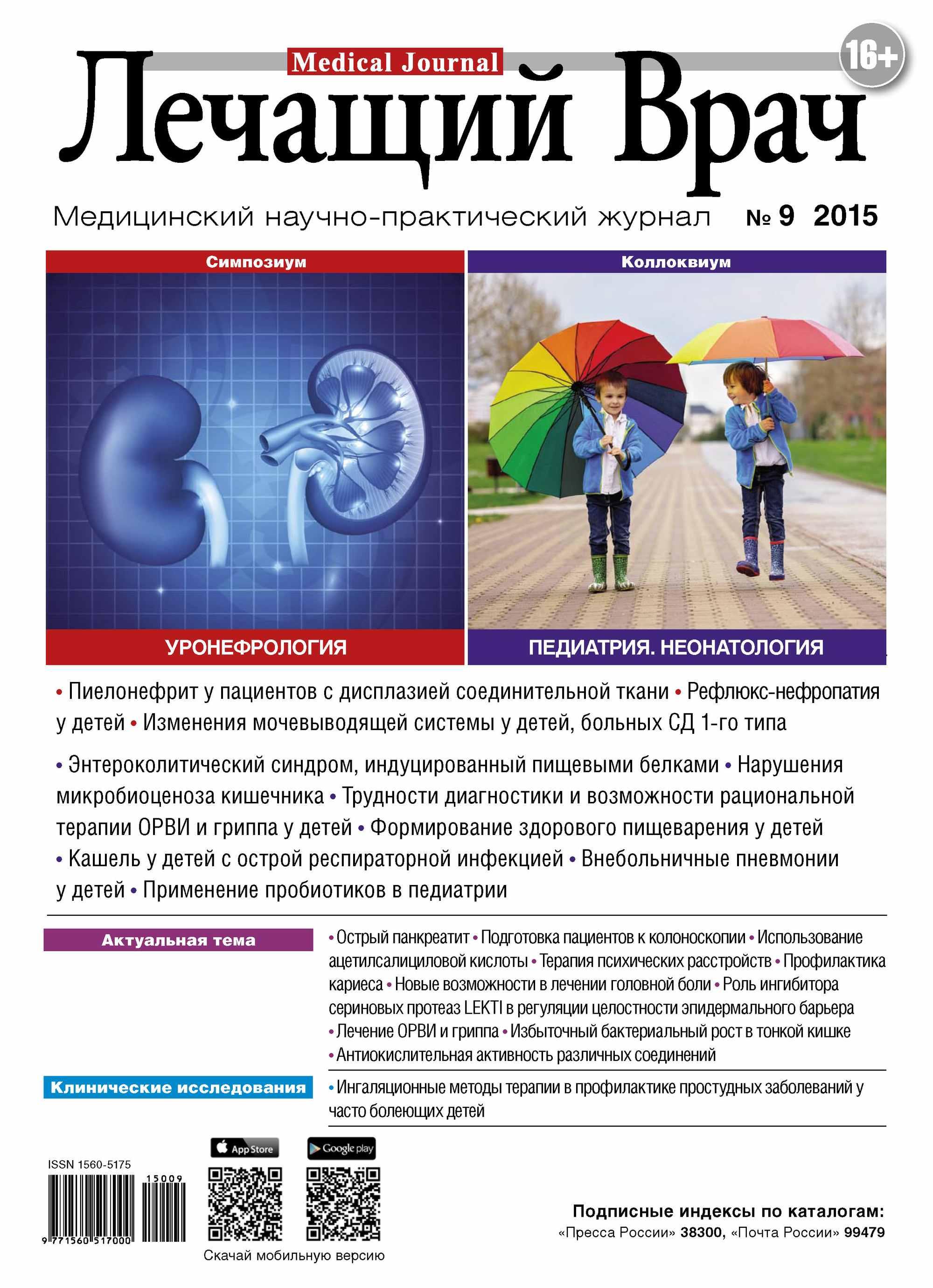 Открытые системы Журнал «Лечащий Врач» №09/2015