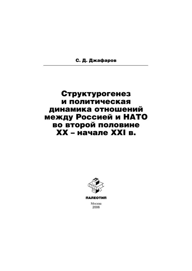 цена на Самир Джафаров Структурогенез и политическая динамика отношений между Россией и НАТО во второй половине ХХ – начале ХХI в.