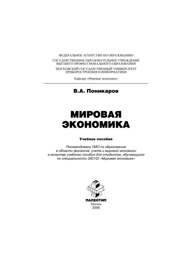Владимир Поникаров Мировая экономика с п лапаев актуальные вопросы развития мирового хозяйства