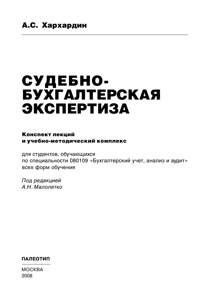 Андрей Хархардин Судебно-бухгалтерская экспертиза дубоносов е с судебно бухгалтерская экспертиза учебник