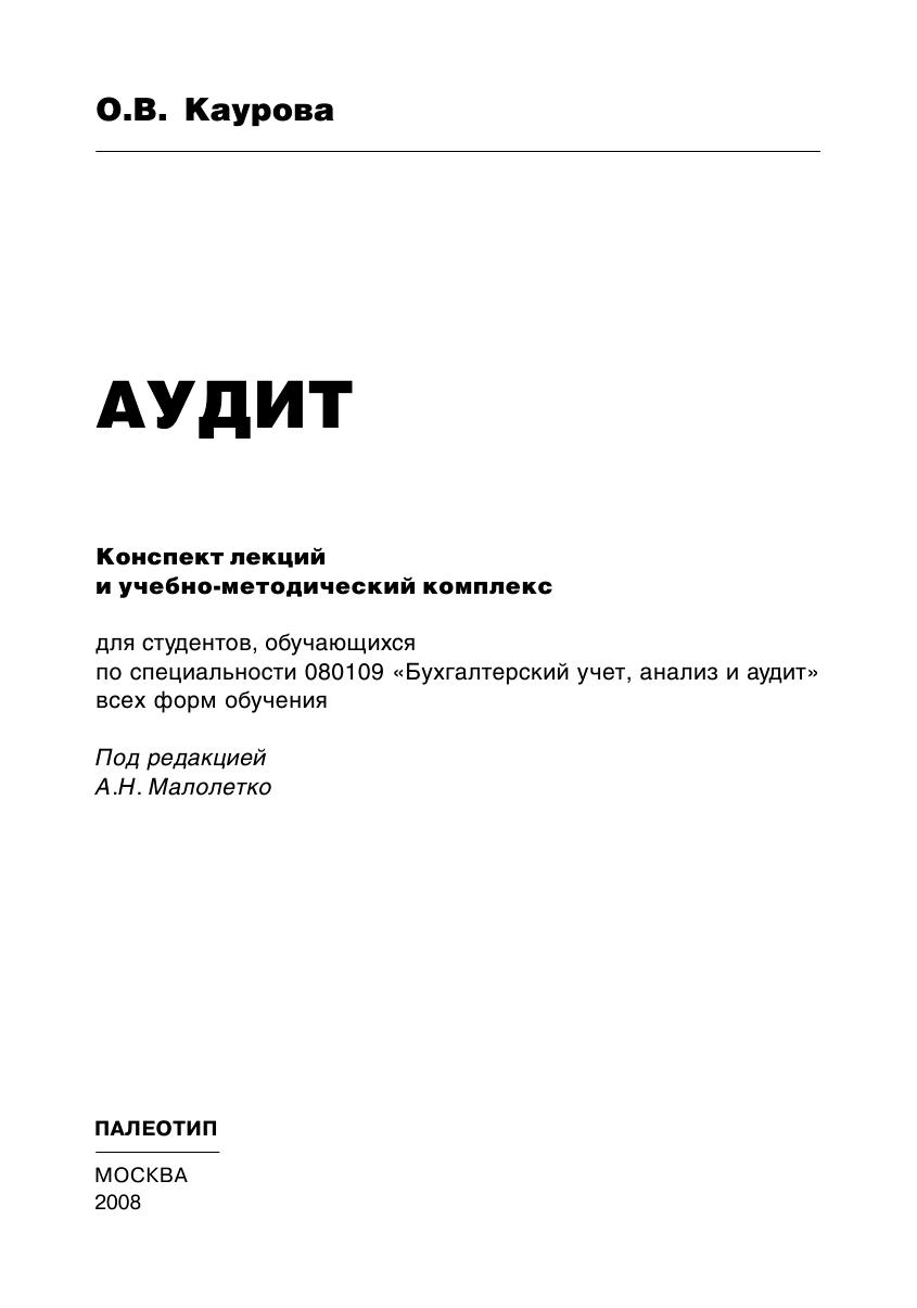 Ольга Каурова Аудит аудит учебник