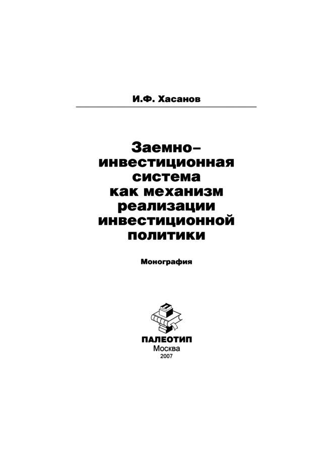 Ильдар Хасанов Заемно-инвестиционная система как механизм реализации инвестиционной политики ильдар хасанов особенности формирования и реализации региональной инвестиционной политики в современной экономике