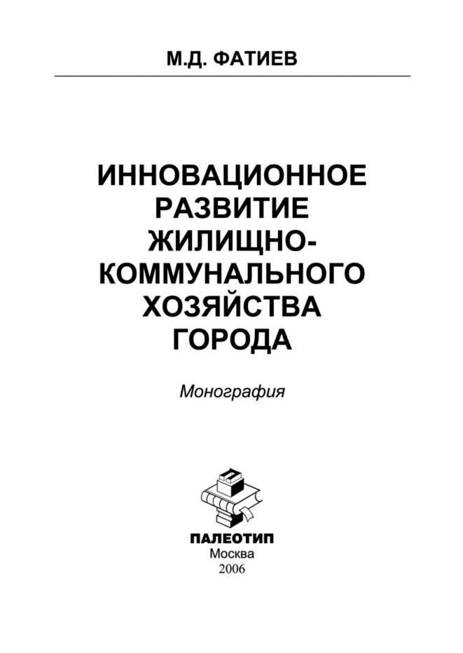 Мирашраф Фатиев Инновационное развитие жилищно-коммунального хозяйства города