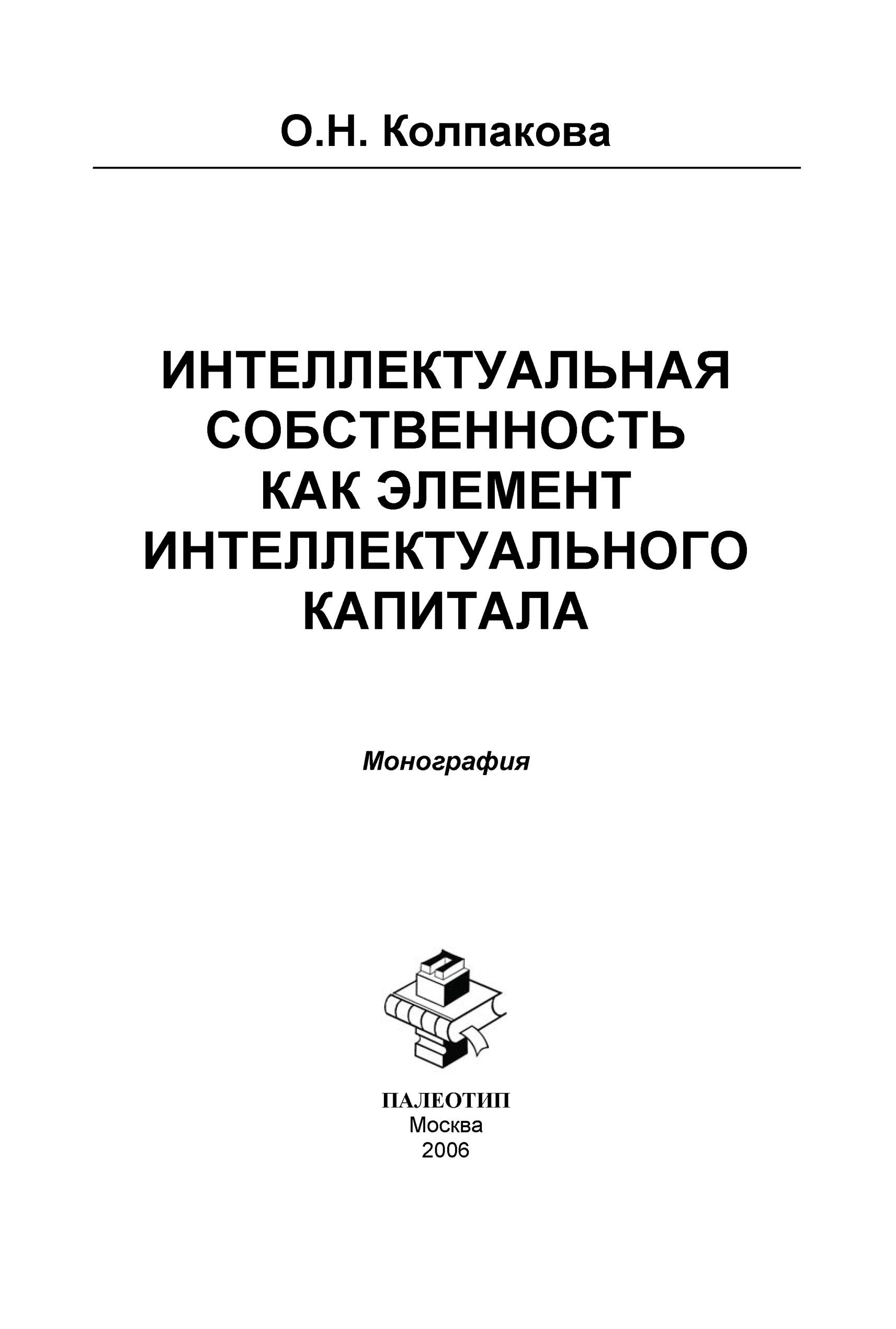 Ольга Колпакова Интеллектуальная собственность как элемент интеллектуального капитала. Монография воронов в финансовая инженерия в экономике интеллектуальной собственности монография