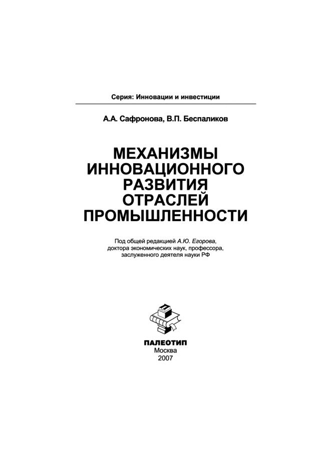 Анастасия Сафронова Механизмы инновационного развития отраслей промышленности сафронова т дацун в максимова с сырье и материалы рыбной промышленности учебник