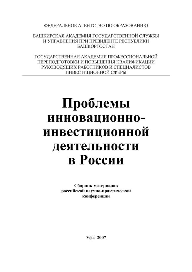 Лилия Валинурова Проблемы инновационно-инвестиционной деятельности в России галина довлатян повышение инновационно инвестиционной активности мезо комплекса