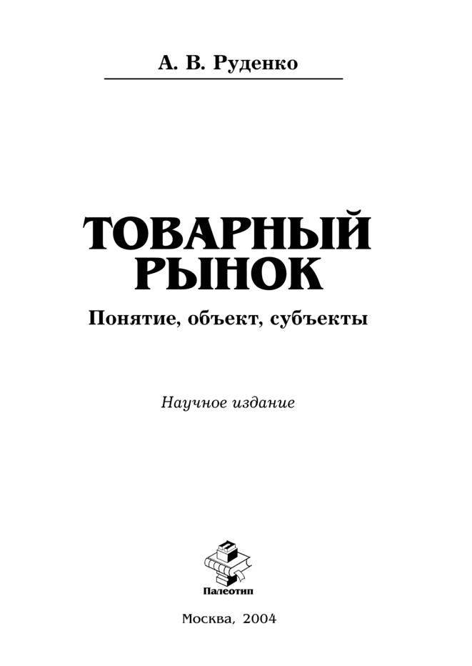 Андрей Руденко Товарный рынок: понятие, объект, субъекты елена шаблова актуальные проблемы гражданского и предпринимательского права