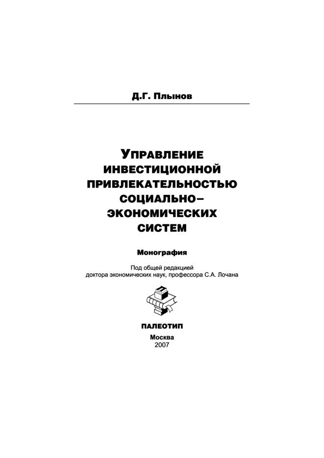 Дмитрий Плынов Управление инвестиционной привлекательностью социально-экономических систем дмитрий плынов неудобныелюди том1
