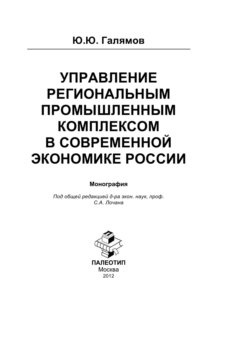 Юсуп Галямов Управление региональным промышленным комплексом в современной экономике России а в абилов закономерности развития регионального инфокоммуникационного комплекса