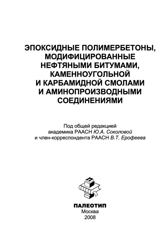 Коллектив авторов Эпоксидные полимербетоны, модифицированные нефтяными битумами, каменноугольной и карбамидной смолами и аминопроизводными соединениями