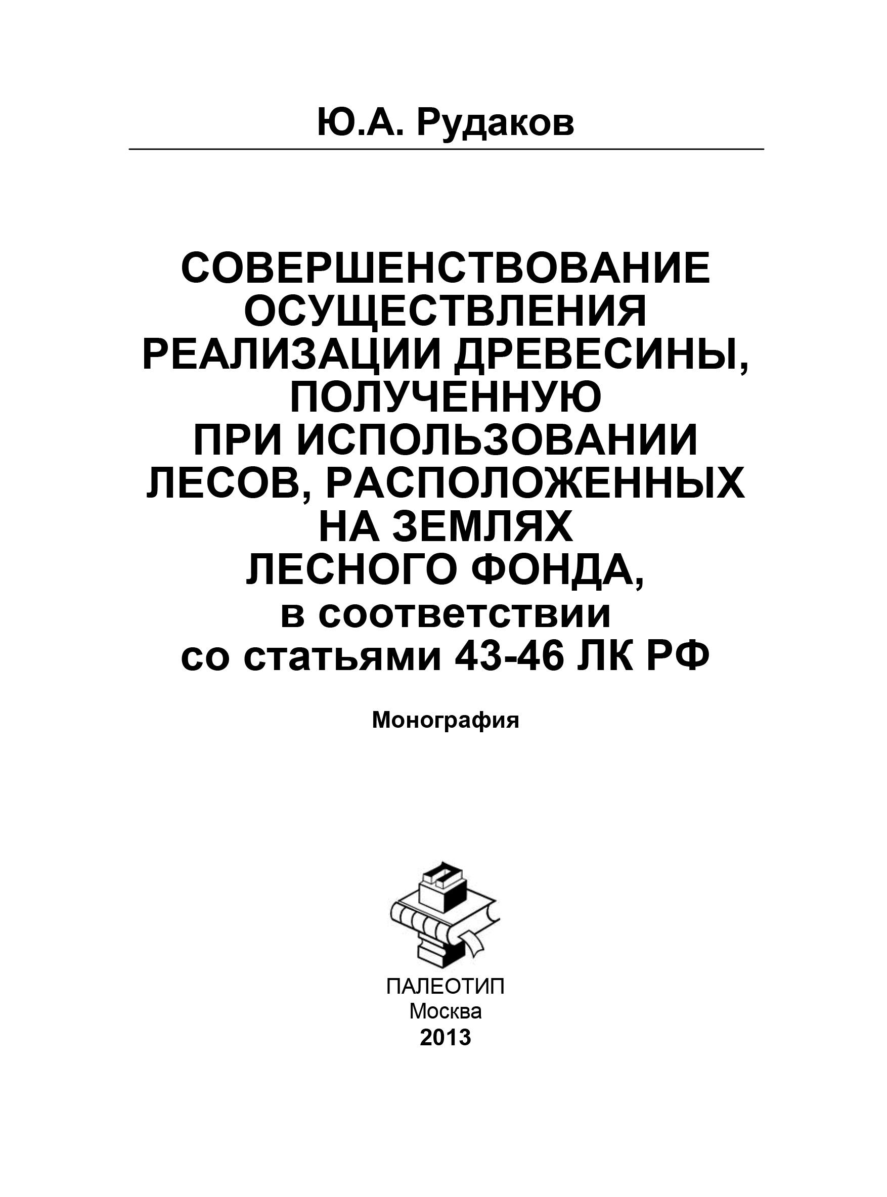 Совершенствование осуществления реализации древесины полученную при использовании лесов, расположенных на землях лесного фонда, в соответствии со статьями 43-46 ЛК РФ