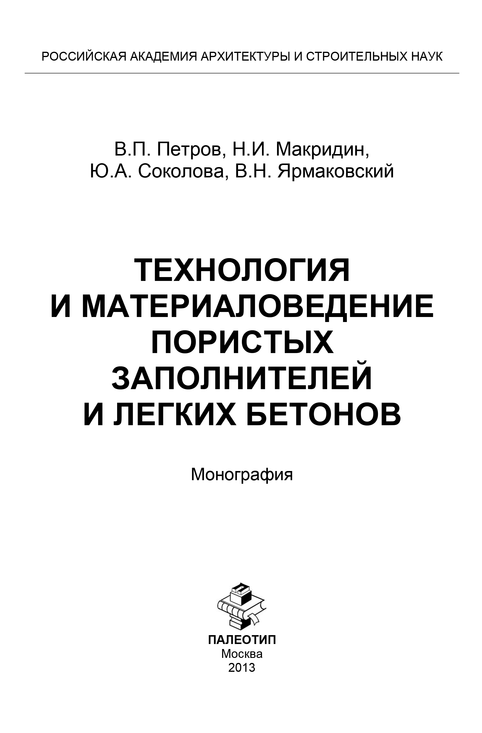 Юлия Соколова Технология и материаловедение пористых заполнителей и легких бетонов