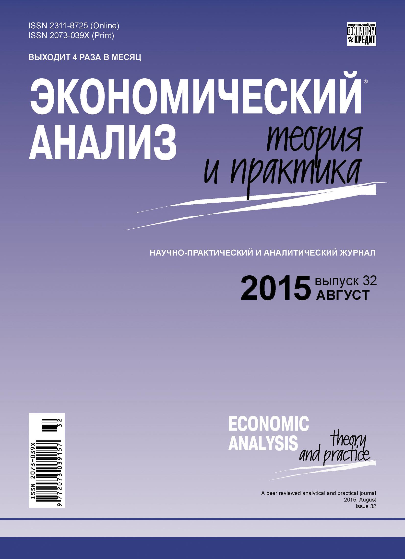 Отсутствует Экономический анализ: теория и практика № 32(431) 2015