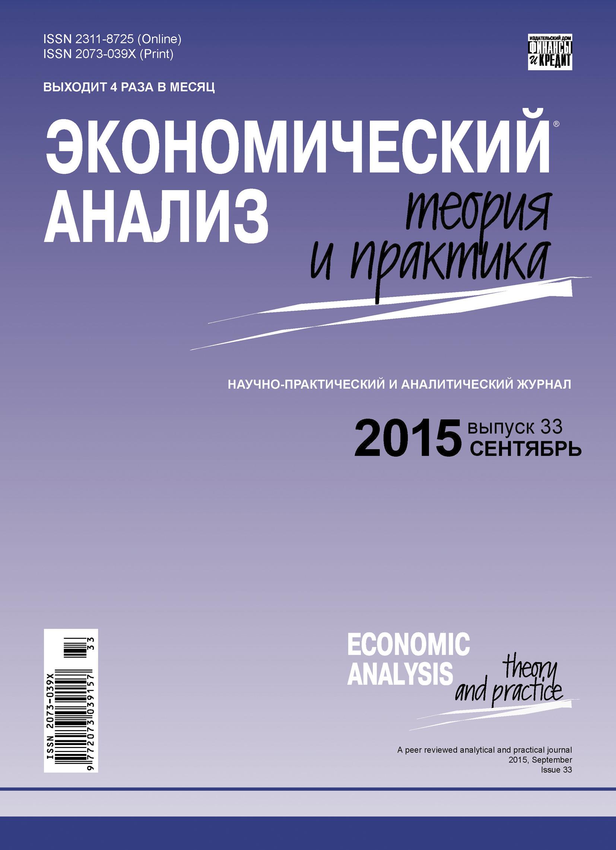 Отсутствует Экономический анализ: теория и практика № 33(432) 2015