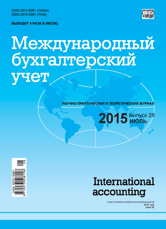 Отсутствует Международный бухгалтерский учет № 28 (370) 2015