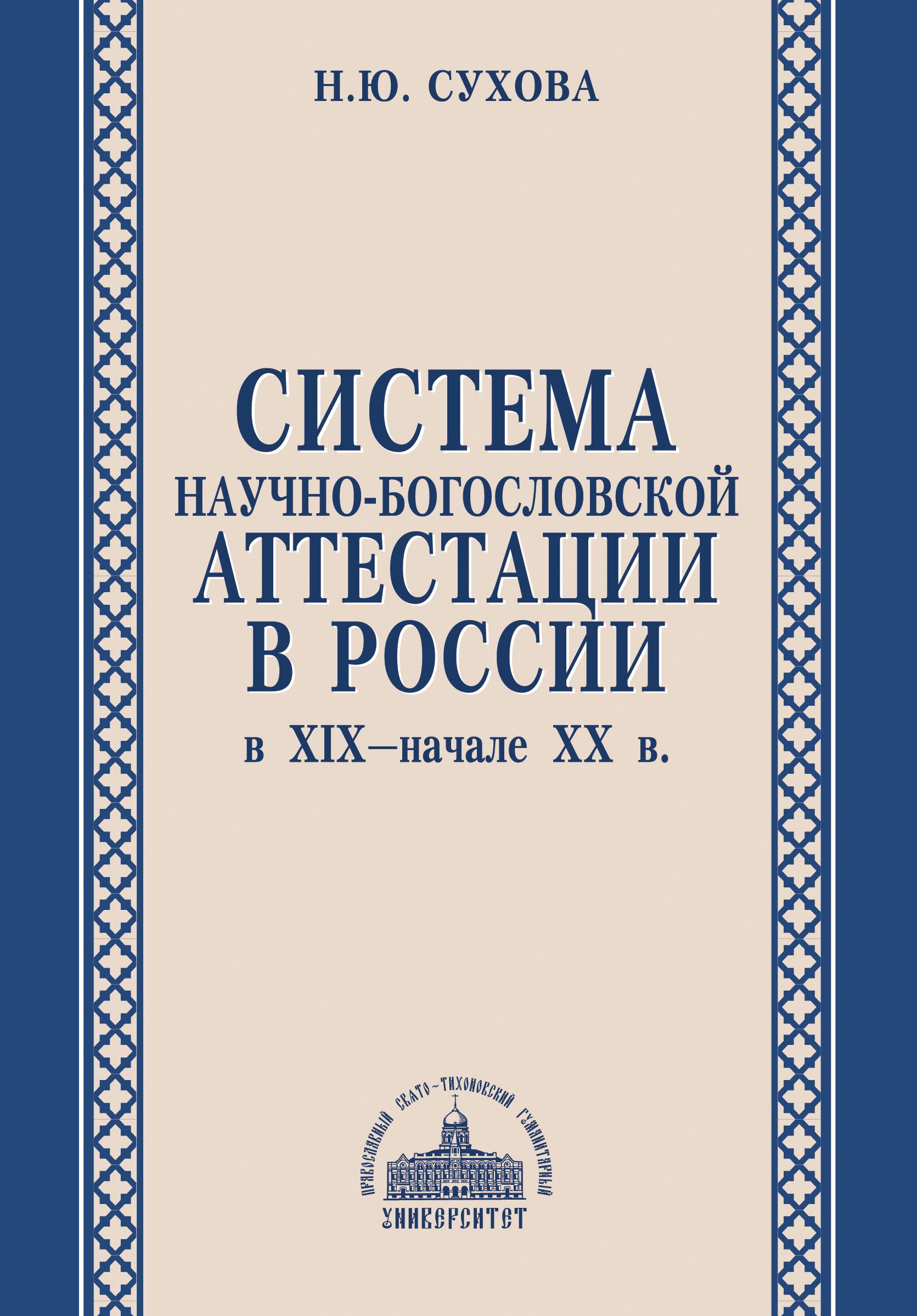 Наталья Сухова Система научно-богословской аттестации в России в XIX – начале XX в.