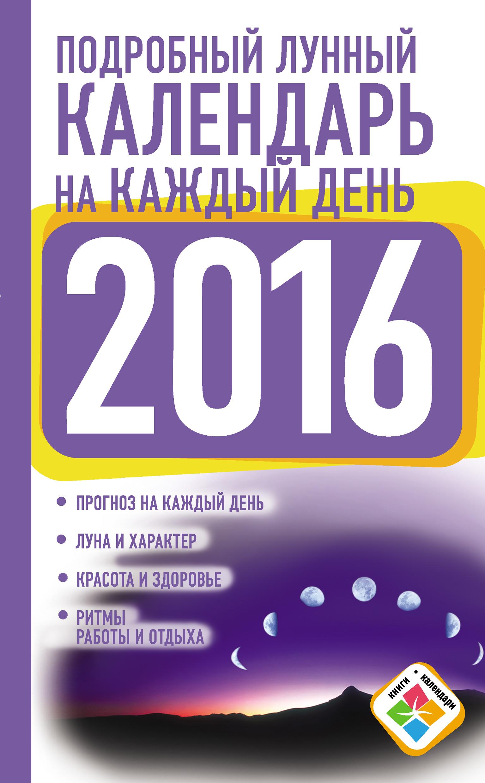 Нина Виноградова Подробный лунный календарь на каждый день на 2016 год нина виноградова лунный календарь богатства и успеха на 2016 год