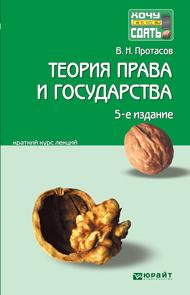 Теория права и государства 5-е изд., пер. и доп. Краткий курс лекций