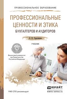 Лариса Николаевна Герасимова Профессиональные ценности и этика бухгалтеров и аудиторов. Учебник для СПО