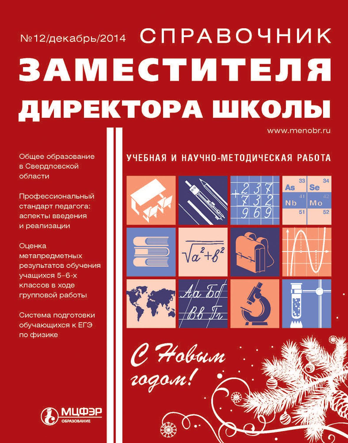 Отсутствует Справочник заместителя директора школы № 12 2014