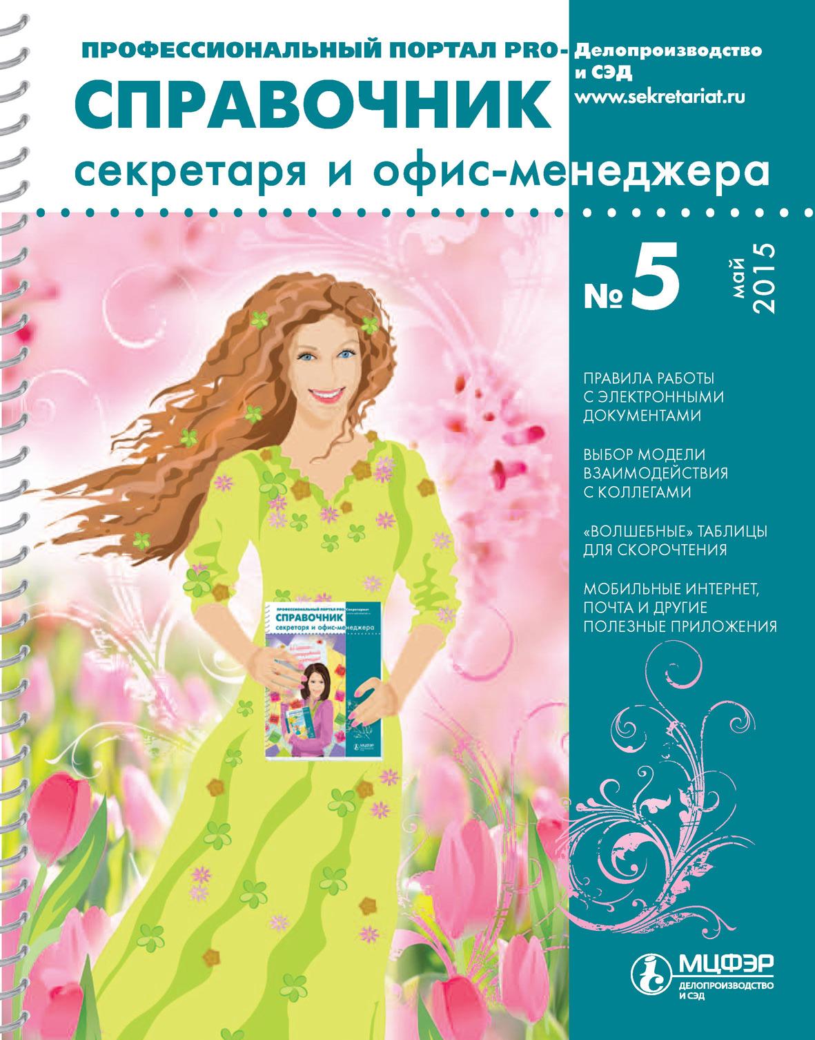 Отсутствует Справочник секретаря и офис-менеджера № 5 2015