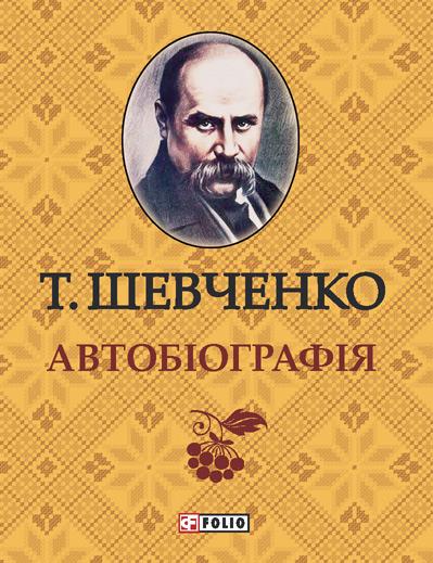 Тарас Шевченко Автобиографія тарас шевченко журнал