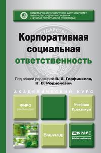 Владимир Яковлевич Горфинкель Корпоративная социальная ответственность. Учебник и практикум для академического бакалавриата