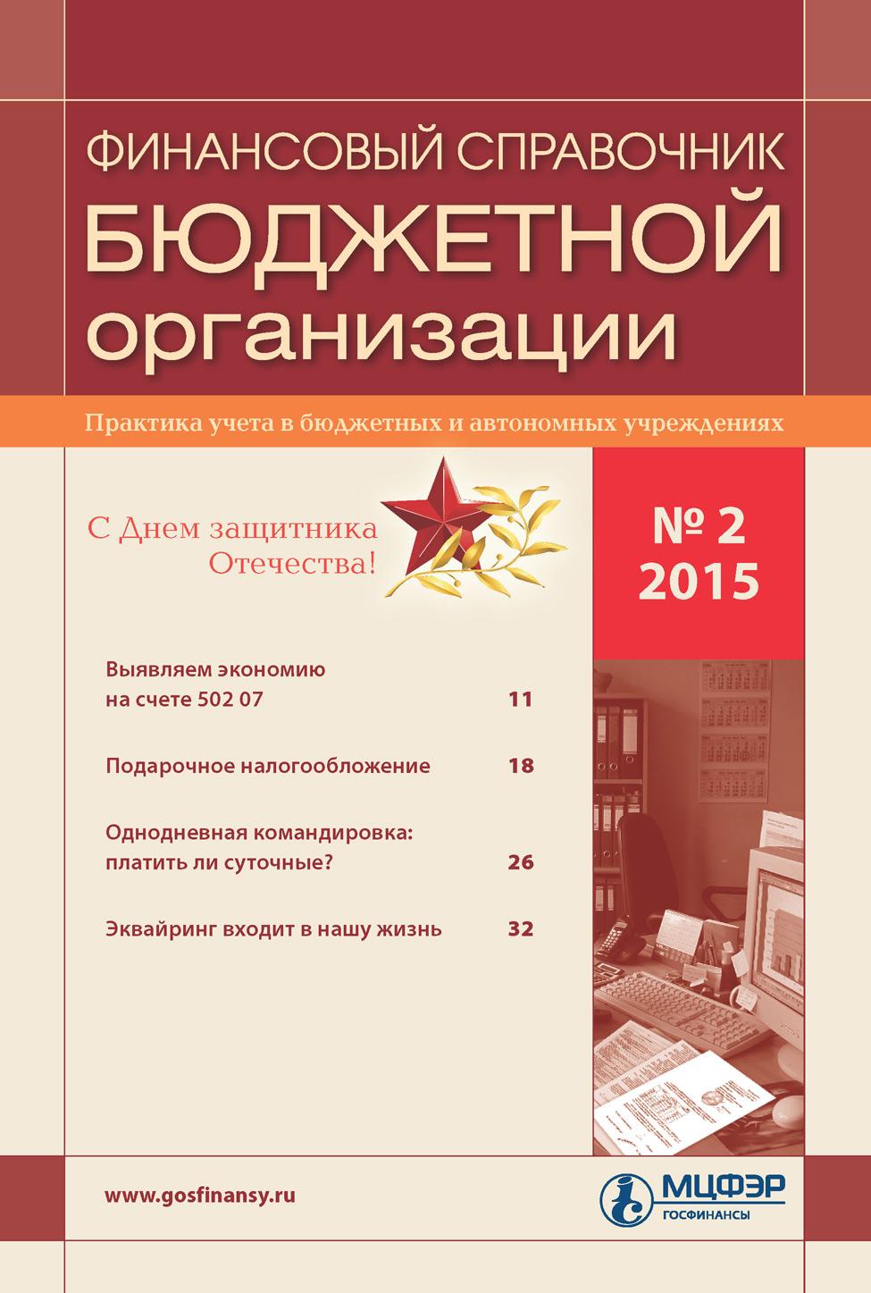Отсутствует Финансовый справочник бюджетной организации № 2 2015 цены онлайн