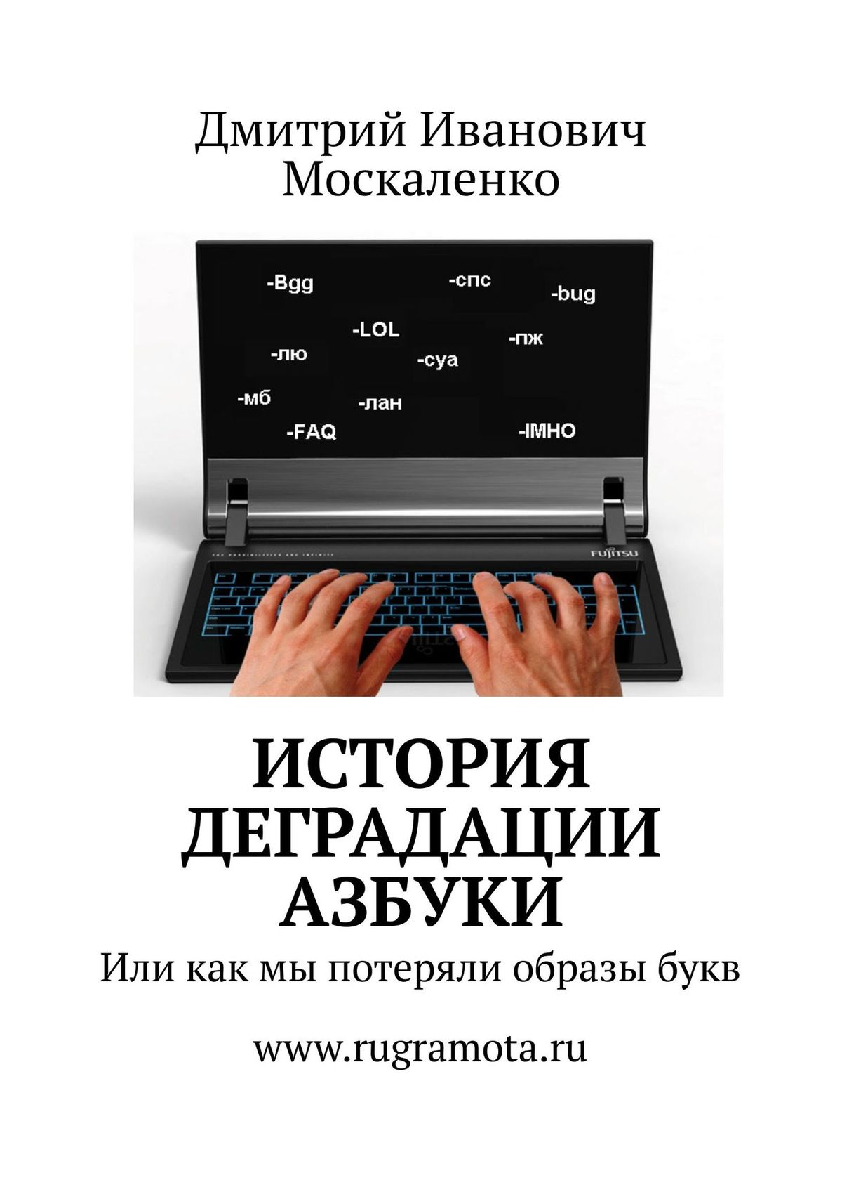 Фото - Дмитрий Иванович Москаленко История деградации азбуки сотовые телефоны