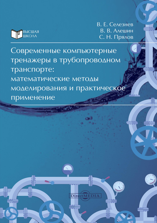 Вадим Селезнев Современные компьютерные тренажеры в трубопроводном транспорте экономичность и энергоемкость городского транспорта