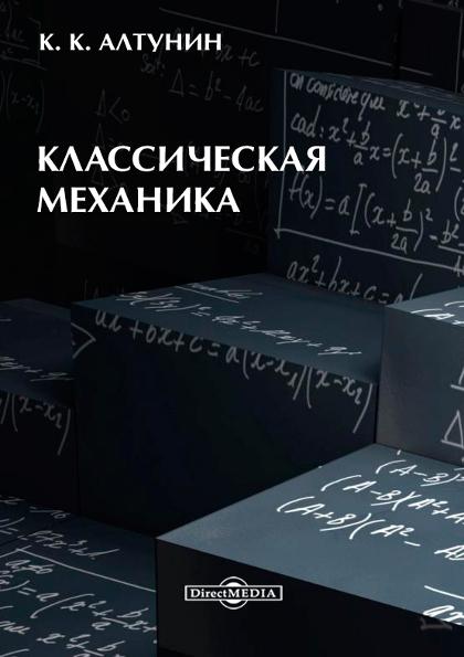 Константин Алтунин Классическая механика м а михайлов лекции по классической механике