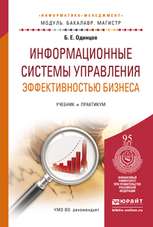 Борис Ефимович Одинцов Информационные системы управления эффективностью бизнеса. Учебник и практикум для бакалавриата и магистратуры