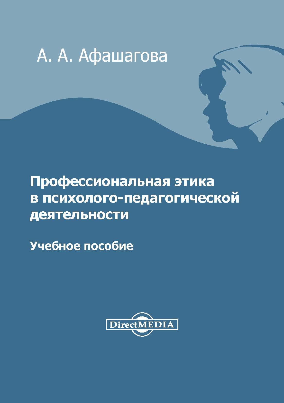 Аминат Афашагова Профессиональная этика в психолого-педагогической деятельности т в иванчикова речевая компетентность в педагогической деятельности