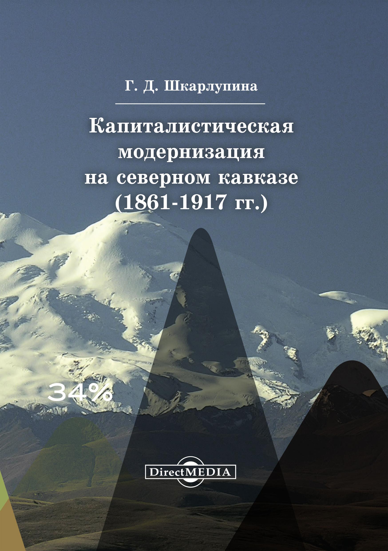 Капиталистическая модернизация на Северном Кавказе (1861-1917 гг.)
