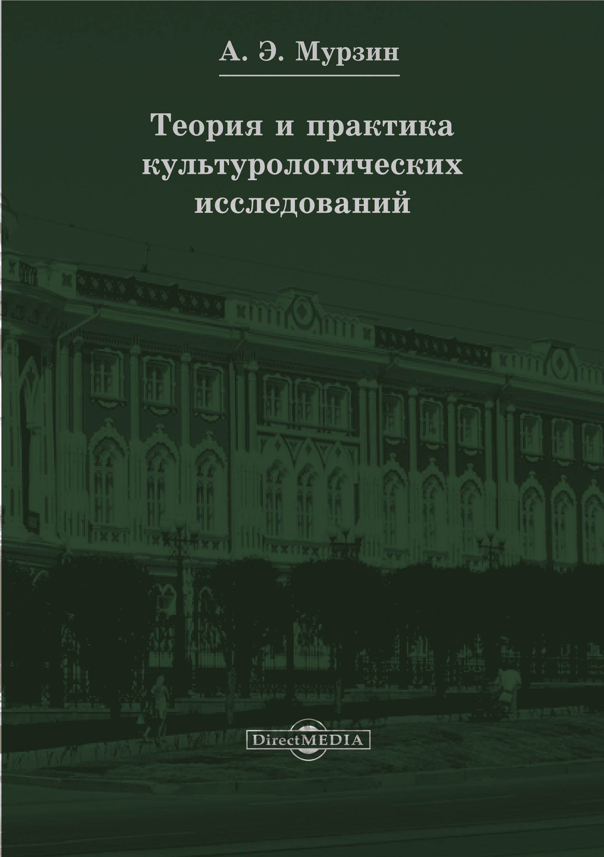 Теория и практика культурологических исследований