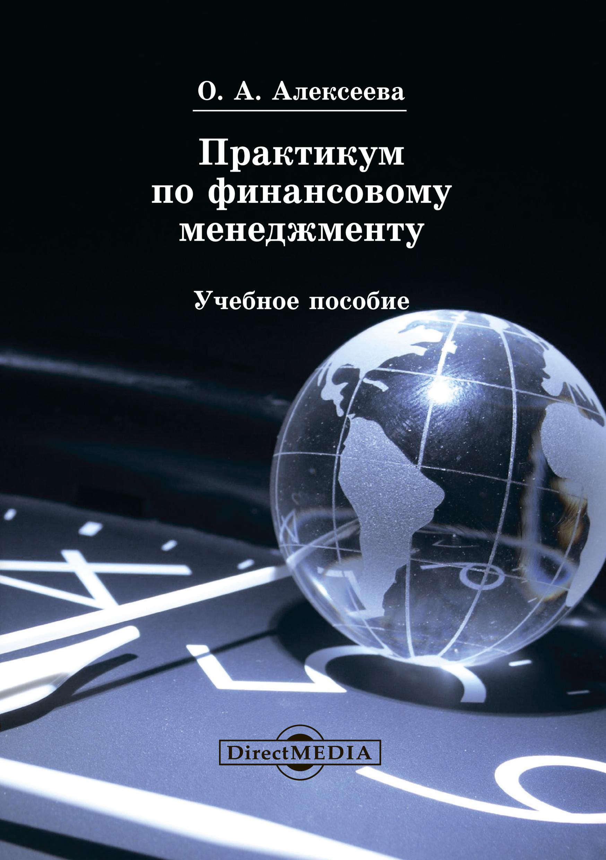 О. Алексеева Практикум по финансовому менеджменту