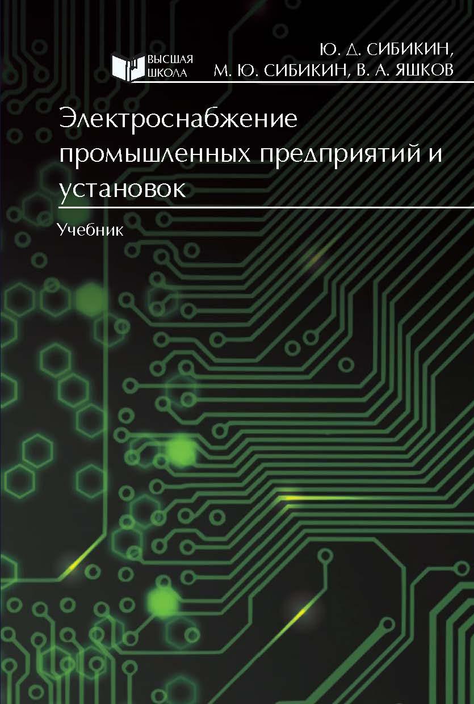 Михаил Сибикин Электроснабжение промышленных предприятий и установок