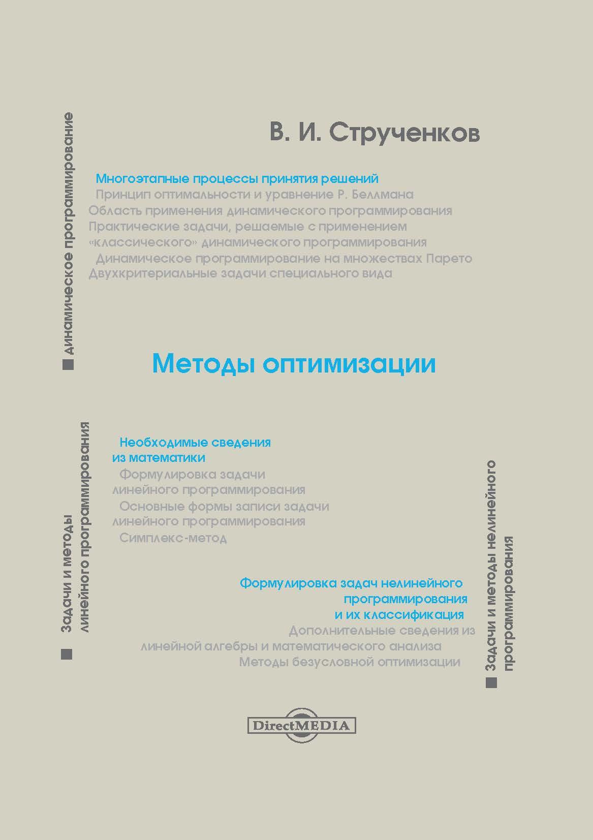 В. И. Струченков Методы оптимизации