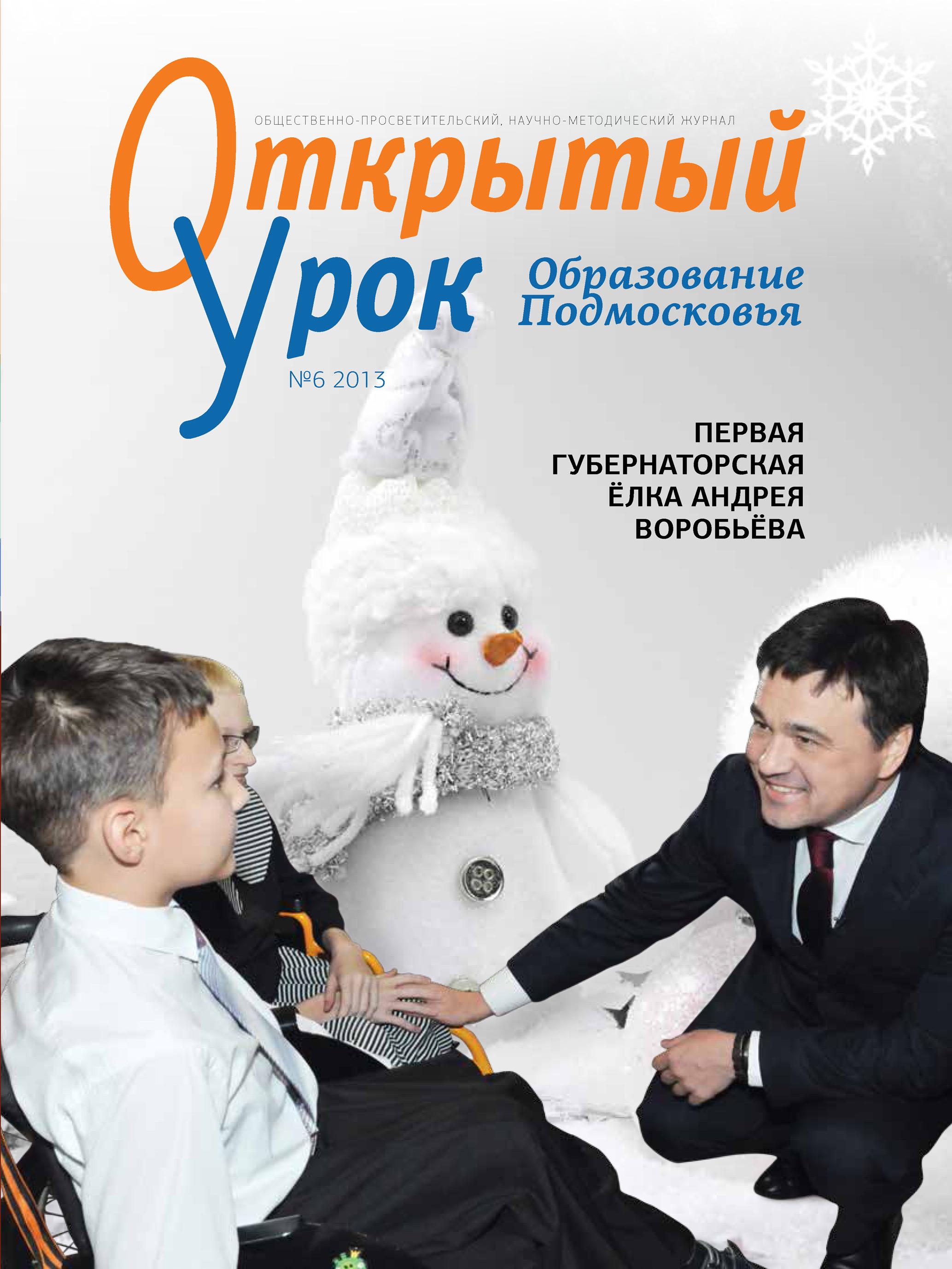 Образование Подмосковья. Открытый урок № 6 2013