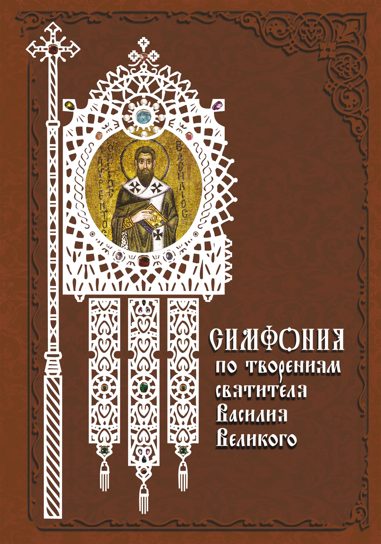 Отсутствует Симфония по творениям святителя Василия Великого