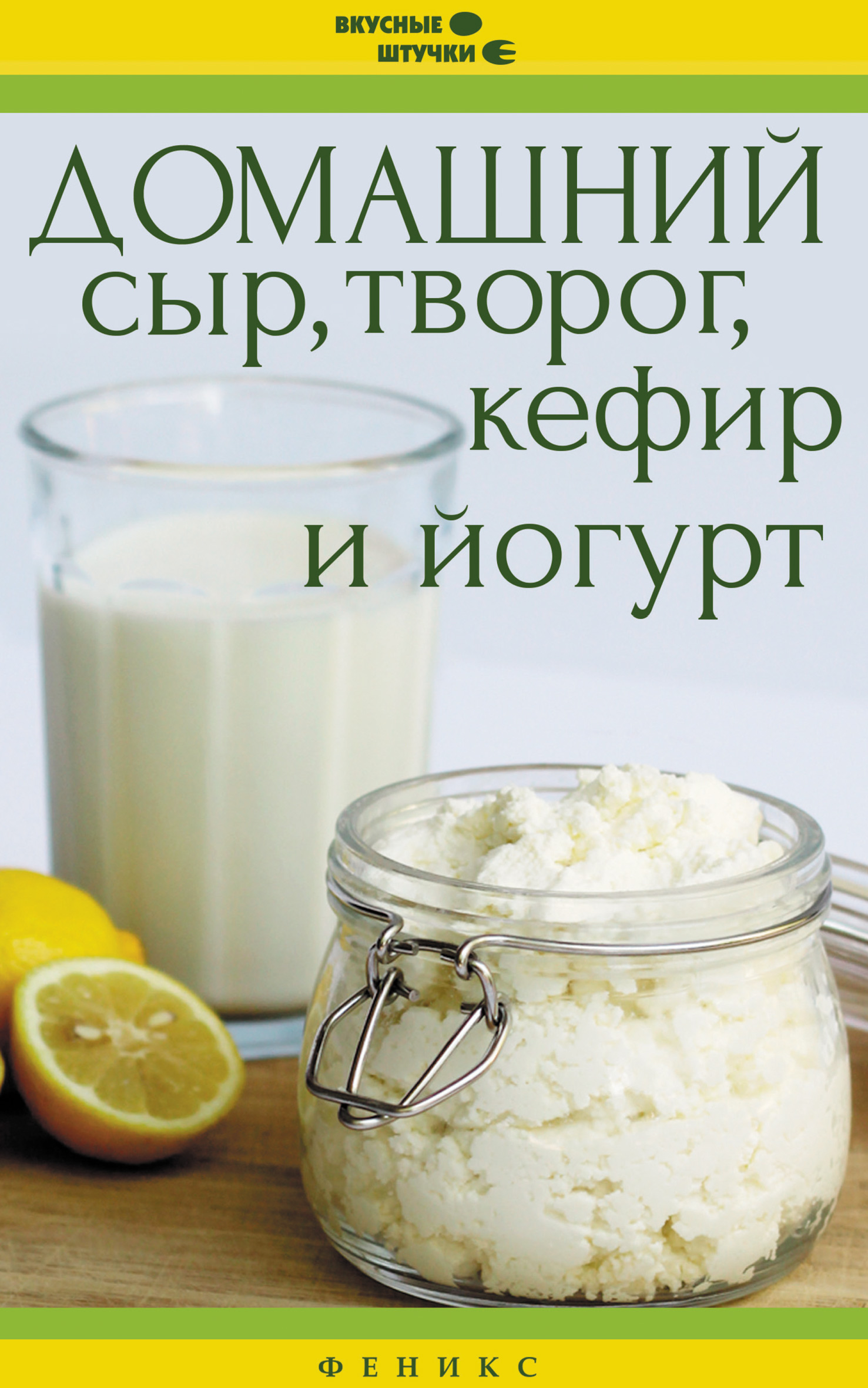 Отсутствует Домашний сыр, творог, кефир и йогурт а а антонова сыр творог и йогурт по домашнему