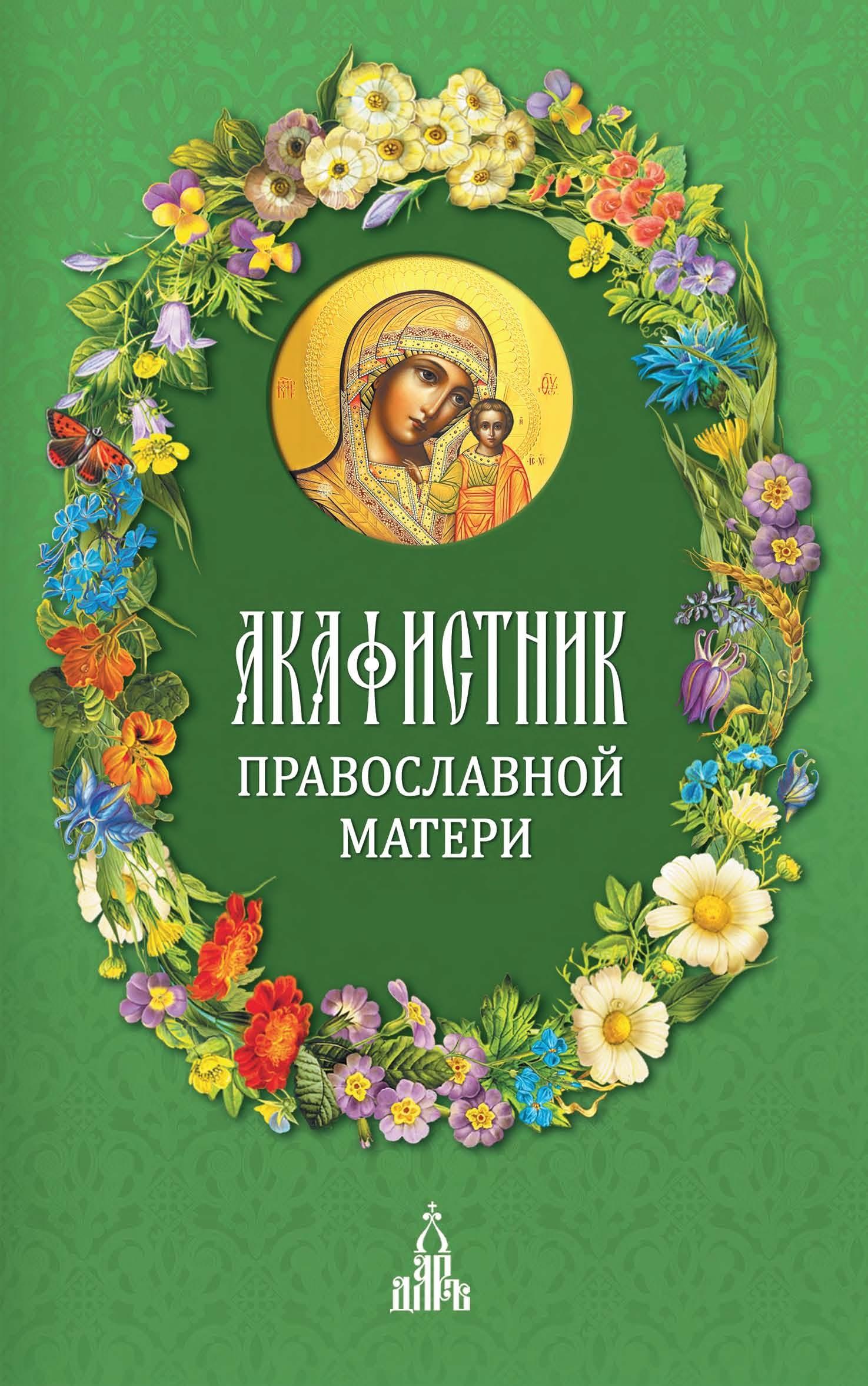 akafistnik pravoslavnoy materi
