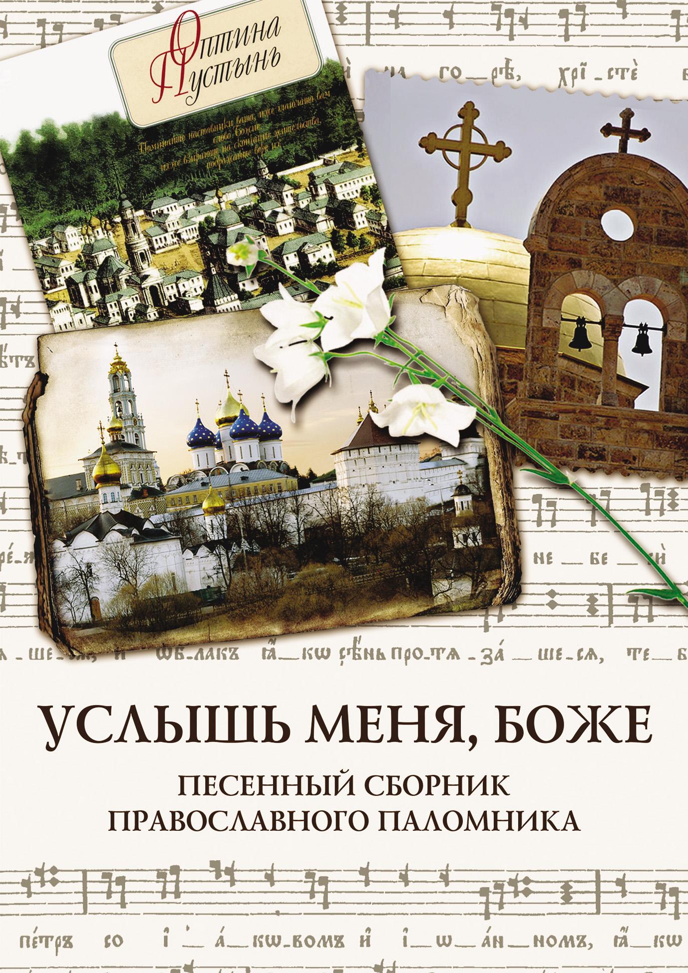 Отсутствует Услышь меня, Боже. Песенный сборник православного паломника отсутствует вдоль по питерской любимые народные песни