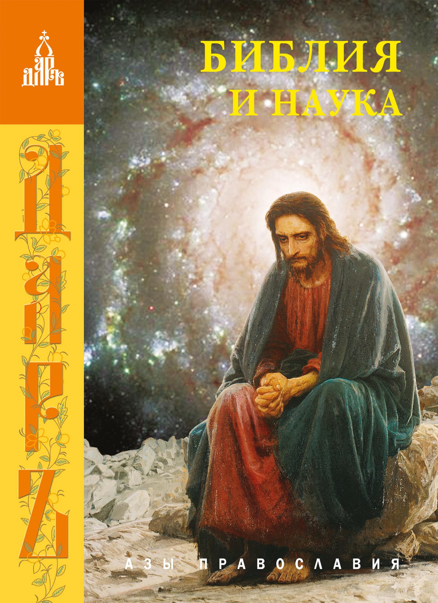 Сборник статей Библия и наука