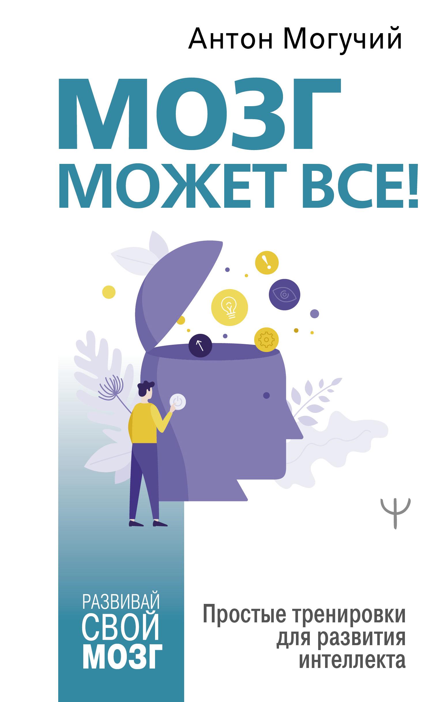 Антон Могучий Супертренажер мозга для развития сверхспособностей. Активизируй «зоны гениальности» антон могучий супертренажер для развития ума