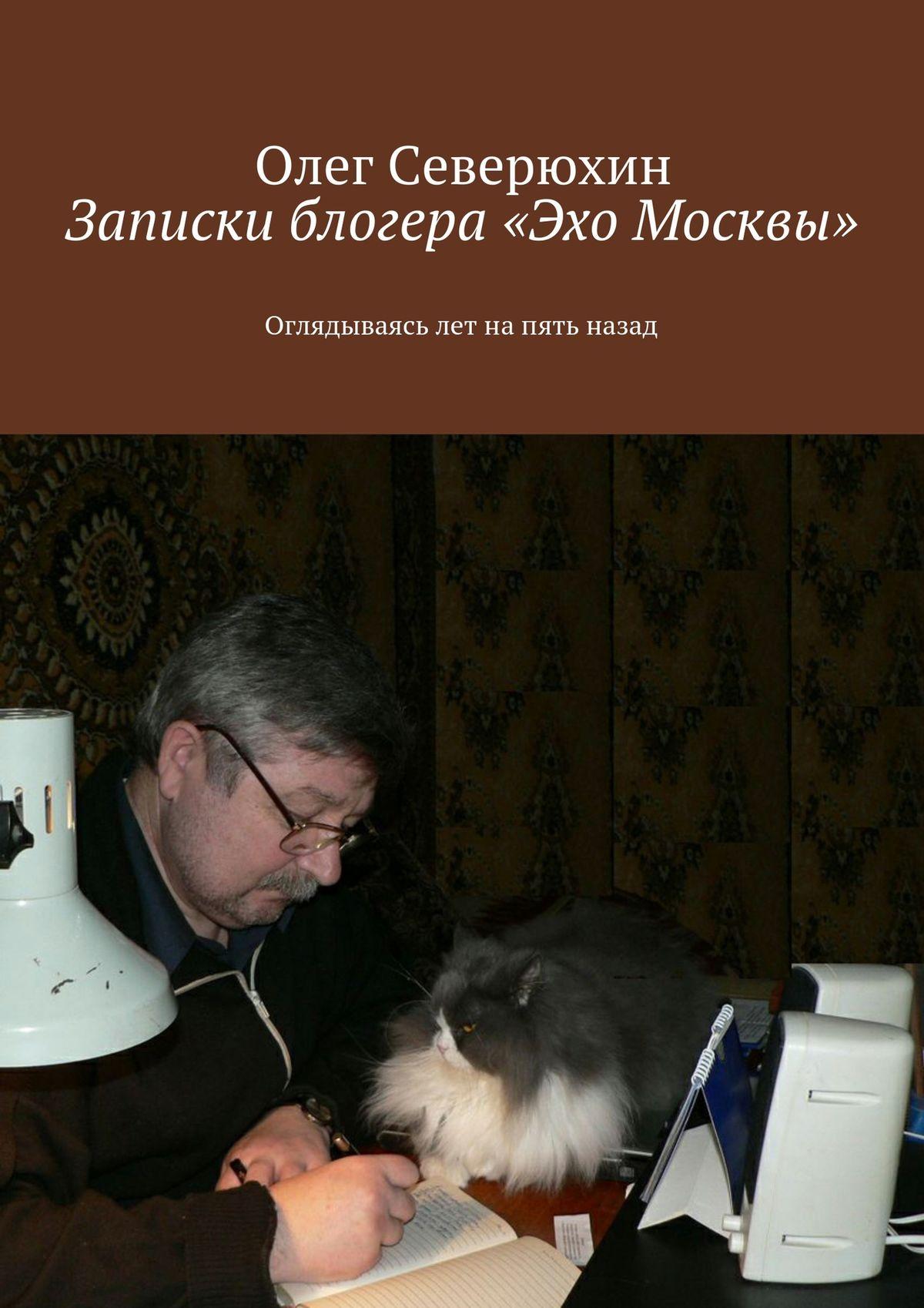 Олег Васильевич Северюхин Записки блогера «Эхо Москвы» цена в Москве и Питере