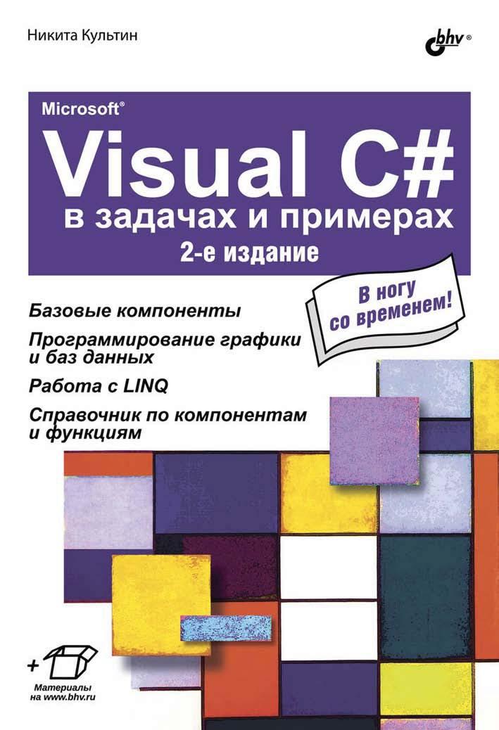 Никита Культин Microsoft® Visual C# в задачах и примерах (2-е издание) пахомов б c c и ms visual c 2012 для начинающих 2 е издание